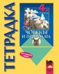 Човекът и природата за 4. клас, тетрадка (ISBN: 9789540122533)