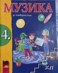 Музика за 4. клас (ISBN: 9789540117126)