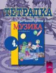 Музика за 4. клас, тетрадка (ISBN: 9789540118017)