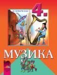Музика за 4. клас (ISBN: 9789540122397)