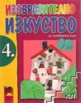 Изобразително изкуство за 4. клас (ISBN: 9789540122373)