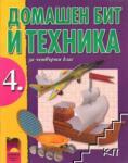 Домашен бит и техника за 4. клас (ISBN: 9789540122458)