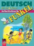 FUNKEL. Deutsch für die 4. Klasse. Arbeitsbuch. Работна тетрадка по немски език за 4. клас (ISBN: 9789540117652)