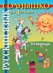 СОЛНЫШКО. Русский язык для 4-го класса. Тетрадка по руски език за 4. клас (ISBN: 9789540117676)