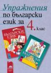 Упражнения по български език за 4. клас (ISBN: 9789540118048)