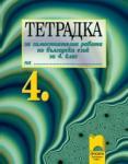 Тетрадка за самостоятелна работа по български език и литература за 4. клас (ISBN: 9789540117782)
