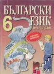 Български език за 6. клас (ISBN: 9789540119878)