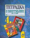 Тетрадка за самостоятелна работа по човекът и обществото за 4. клас (ISBN: 9789540117744)
