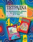 Тетрадка за самостоятелна работа по математика за 4. клас (ISBN: 9789540117836)