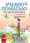 Учебно помагало по математика за 4. клас за задължителноизбираема подготовка (ISBN: 9789540117690)