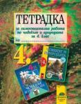 Тетрадка за самостоятелна работа по човекът и природата за 4. клас (ISBN: 9789540117805)