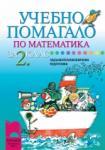Учебно помагало по математика за 2. клас за ЗИП (ISBN: 9789540114231)