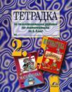 Тетрадка за самостоятелна работа по математика за 2. клас (ISBN: 9789540115429)