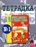Тетрадка №1 по математика за 2. клас (ISBN: 9789540119472)