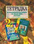 Тетрадка за самостоятелна работа по околен свят за 2. клас (ISBN: 9789540115580)