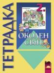 Тетрадка по околен свят за 2. клас (ISBN: 9789540114354)