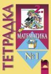 Тетрадка №1 по математика за 2. клас (ISBN: 9789540119526)