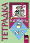 Тетрадка №3 по математика за 2. клас (ISBN: 9789540119540)