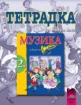 Тетрадка по музика за 2. клас (ISBN: 9789540114149)