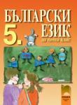 Български език за 5. клас (ISBN: 9789540118437)