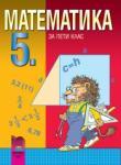 Математика за 5. клас (ISBN: 9789540118628)