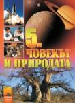Човекът и природата за 5. клас (ISBN: 9789540118604)