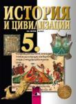 История и цивилизация за 5. клас (ISBN: 9789540118680)