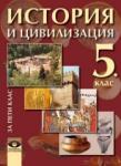 История и цивилизация за 5. клас (ISBN: 9789547334595)