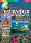 География и икономика за 5. клас (ISBN: 9789540118734)