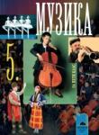 Музика за 5. клас (ISBN: 9789540118390)