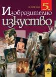 Изобразително изкуство за 5. клас (ISBN: 9789540118413)
