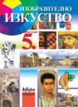 Изобразително изкуство за 5. клас (ISBN: 9789543600076)