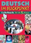 DEUTSCH IM BLICKPUNKT. Lehrbuch für die 5. Klasse. Учебник по немски език за 5. клас (ISBN: 9789540118475)
