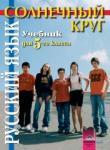 Солнечный круг, учебник по руски език за 5. клас (ISBN: 9789540118543)