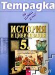 Тетрадка по история и цивилизация за 5. клас (ISBN: 9789540118697)