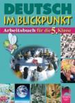 Deutsch im Blickpunkt: работна тетрадка по немски език за 5. клас (ISBN: 9789540118482)