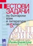 Тестови задачи по български език и литература за 5. клас (ISBN: 9789540118925)