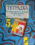 Тетрадка за самостоятелна работа по математика за 5. клас (ISBN: 9789540118949)