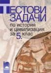 Тестови задачи по история и цивилизация, 5. клас (ISBN: 9789540119069)
