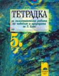 Тетрадка за самостоятелна работа по човекът и природата за 5. клас (ISBN: 9789540118987)
