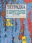 Тетрадка за самостоятелна работа по география и икономика на света и на родния край за 5. клас (ISBN: 9789540119120)