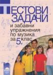 Тестови задачи и забавни упражнения по музика за 5. клас (ISBN: 9789540119007)