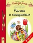 Раста и откривам за 2-3-годишни деца (ISBN: 9789540116945)
