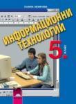 Информационни технологии за 5. клас (ISBN: 9789540119144)