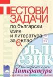 Тестови задачи по български език и литература за 6. клас (ISBN: 9789540120164)