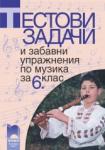 Тестови задачи и забавни упражнения по музика за 6. клас (ISBN: 9789540120102)