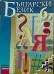 Български език за 6. клас (ISBN: 9789543600168)
