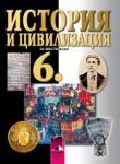 История и цивилизация за 6. клас (ISBN: 9789540120072)