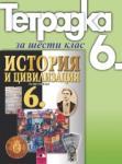 Тетрадка по история и цивилизация за 6. клас (ISBN: 9789540120089)