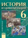 История и цивилизация за 6. клас (ISBN: 9789543600212)